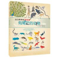 法兰西手绘博物志-有尾巴的动物(简装)