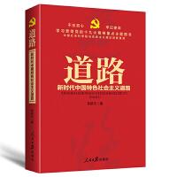 不忘初心 牢记使命:道路――新时代中国特色社会主义道路(学习贯彻党的十九大精神重点主题图书)