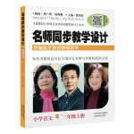 名师同步教学设计・小学语文二年级 上册(统编语文教材教师用书)