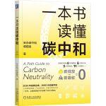 一本书读懂碳中和