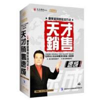 天才销售速成 (4DVD+CD) 赵树刚 音像光盘