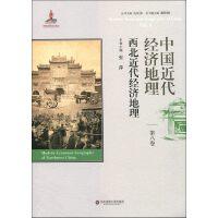 中国近代经济地理 第八卷 西北近代经济地理