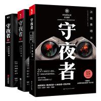 守夜者(1-3册套装)法医秦明全新系列