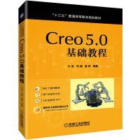 CREO 5.0基础教程/江洪 机械工业出版社