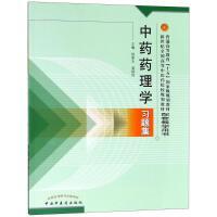中药药理学习题集 中国中医药出版社