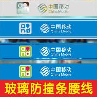 中国移动营业厅腰线玻璃门贴防撞条手机店门条贴纸装饰贴防撞条 小