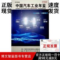 正版现货-中国汽车工业年鉴2019