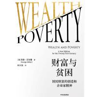 财富与贫困: 国民财富的创造和企业家精神