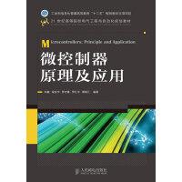 """微控制器原理及应用(工业和信息化普通高等教育""""十二五""""规划教材立项项目)"""