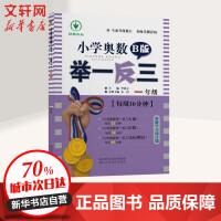 小学奥数举一反三(B版)1年级 陕西人民教育出版社