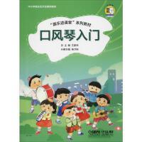 口风琴入门 上海音乐出版社