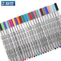 斯塔STA 3300 25色 0.4mm纤维笔 勾线笔 漫画草图笔