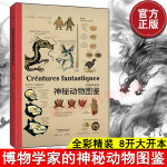 【正版】博物学家的神秘动物图鉴 精装 西方版的山海经演化作者又一力作自然科学史研究方法科普知识读物畅销书
