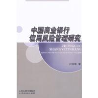 中国商业银行信用风险管理研究(仅适用PC阅读)