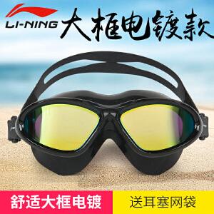 LI-NING/李宁游泳 男女大框游泳眼镜 防水防雾专业游泳镜 高清电镀潜水镜LSJL625