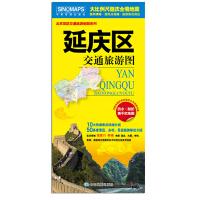 北京郊区交通旅游地图系列:延庆区交通旅游图