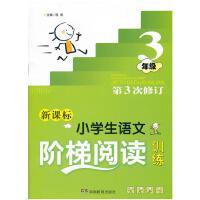 新课标小学生语文阶梯阅读训练 三年级 第三次修订