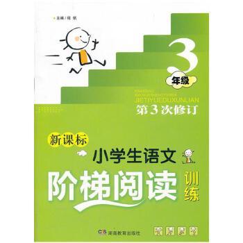新课标小学生语文阶梯阅读训练 三年级 第三次修订 新版上市,点击购买新课标《小学生语文阶梯阅读训练》 三年级