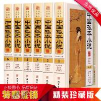 中国孤本小说精装16开全6册 孤本小说书籍 豪华礼盒装