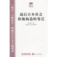 阅读日本书系 战后日本社会阶层构造的变迁