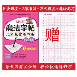 魔法字帖--名家教你练书法(字帖+模具)6年级(上)