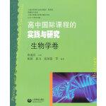 高中国际课程的实践与研究 生物学卷