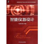 智能仪器设计(高等院校电子信息与电气学科系列规划教材)