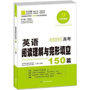开心英语 英语阅读理解与完形填空150篇 高考  特级教师李俊和主编 连续三年押中高考真题28篇