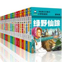 注音版全20册小王子 绿野仙踪 尼尔斯骑鹅旅行记 柳林风声小学生课外阅读书籍一二年级故事书6-8-10-12岁儿童文学读物