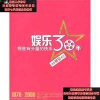 【二手旧书9成新】娱乐30年:那些有分量的快乐 南都娱乐周刊9787540745431