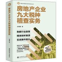 房地产企业九大税种稽查实务 立信会计出版社