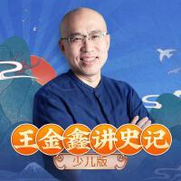 王金鑫讲《史记》(少儿版)