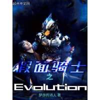 假面骑士之Evolution