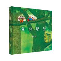 几米:森林唱游(精装)�酌状醋�20周年珍藏版