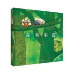 几米:森林唱游(精装)幾米创作20周年珍藏版