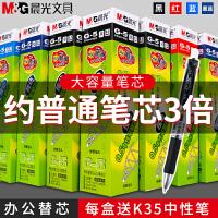 包邮晨光G-5按动中性笔芯0.5mm黑色子弹头k35按动式替芯学生用红墨兰按压弹簧笔芯gp1008教师考研专用签字优品笔