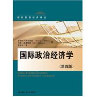 国际政治经济学(第四版)(国际贸易经典译丛)