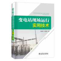 变电站现场运行实用技术 中国电力出版社