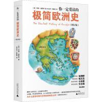 你一定爱读的极简欧洲史(增订版) 广西师范大学出版社