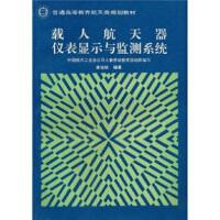 载人航天器仪表显示与监测系统 黄俊钦,中国航天工业总公司人事劳动教育部 宇航出版社 9787800347733
