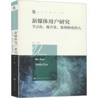 新媒体用户研究 节点化、媒介化、赛博格化的人 中国人民大学出版社