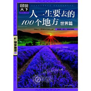 人一生要去的100个地方·世界篇(电子书)