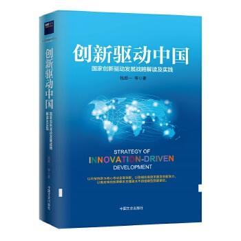 创新驱动中国 硬精装 财新传媒高端时政图书系列,厉以宁、钱颖一、张维迎、周小川、克劳斯·施瓦布等权威解读国家创新驱动发展战略;蚂蚁金服、智蹼动力等独家分享创新经验。
