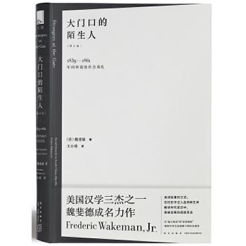 大门口的陌生人:1839-1861年间华南的社会动乱(pdf+txt+epub+azw3+mobi电子书在线阅读下载)