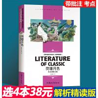 荷塘月色朱自清散文集 学生新课标必读 世界经典文学名著 名师精读版