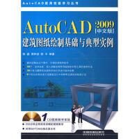 【旧书二手书8成新】Auto CAD 建筑图纸绘制基础与典型实例(2009中文版)(附光盘) 陈鑫,黄钟凌,尉丰著 9