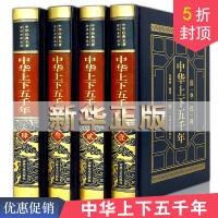 中华上下五千年 精装国学 精注诠释 全6册