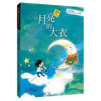 【二手旧书九成新】朱自选儿童文学读本月亮的大衣(2B级)朱自强著青岛出9787543698284