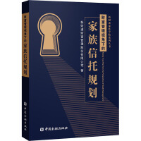 财富管理视角下的家族信托规划 中国金融出版社