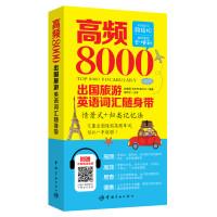 高频8000出国旅游英语词汇随身带